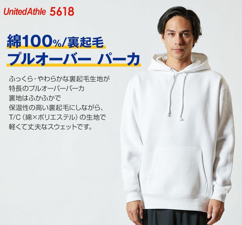 裏起毛 CVC スウェット プルオーバー パーカー(10.0オンス)(男女兼用)