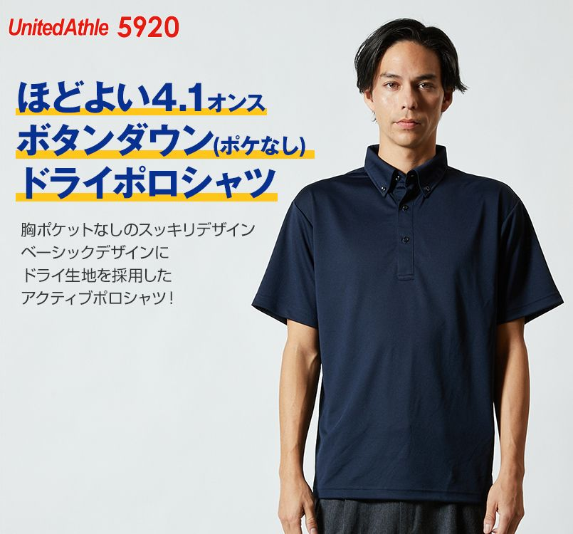 ドライアスレチックポロシャツ(ボタンダウン)(4.1オンス)(男女兼用)