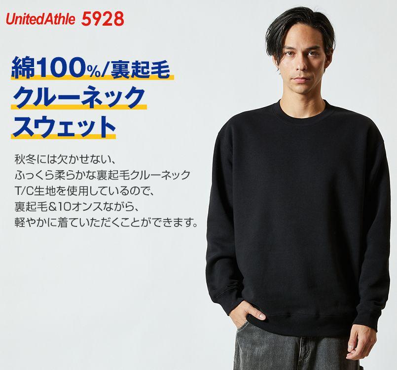 裏起毛 CVC クルーネック スウェット(10.0オンス)(男女兼用)