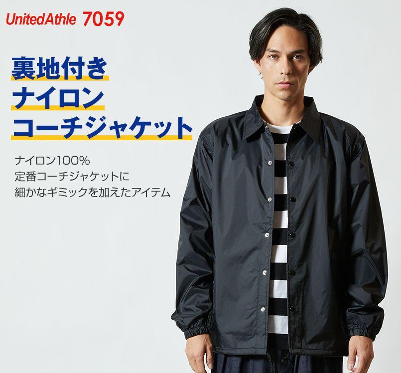 ナイロン コーチジャケット(裏地付き)(男女兼用)