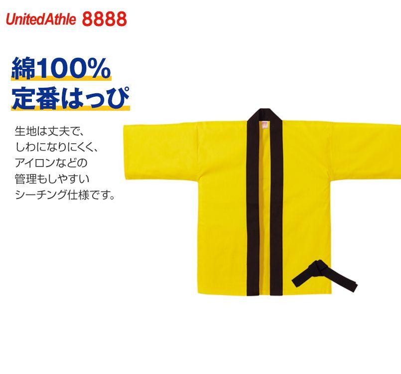 ハッピ(黒帯つき)(男女兼用)