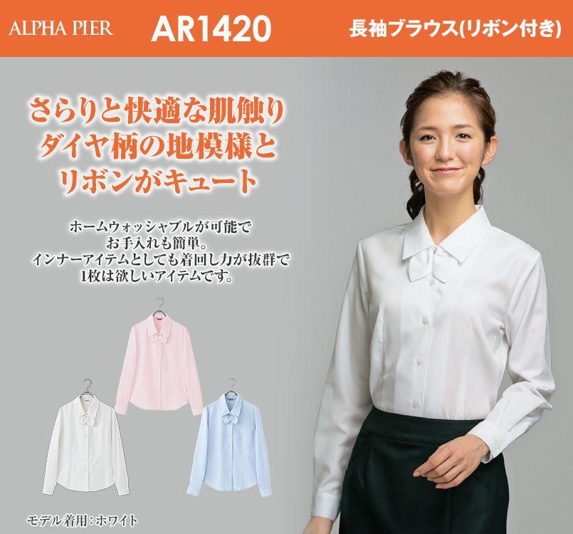 アルファピア AR1420 AR1421 AR1422 さらりと快適な肌触りの長袖ブラウス(リボン付き)