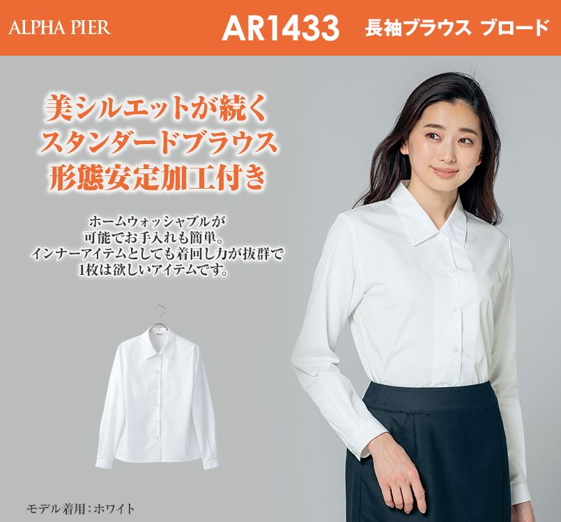 アルファピア AR1433 形態安定加工あり長袖ブラウス ブロード