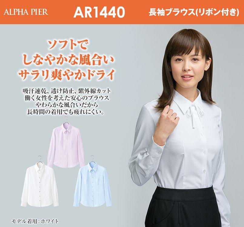 アルファピア AR1440 長袖ブラウス(リボン付き)