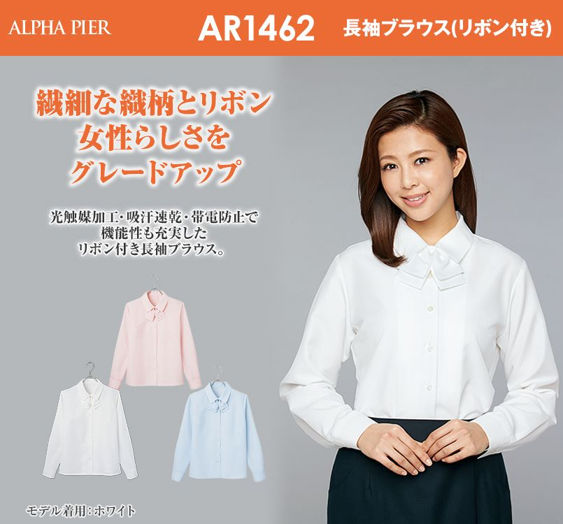 アルファピア AR1462 長袖ブラウス(リボン付き)