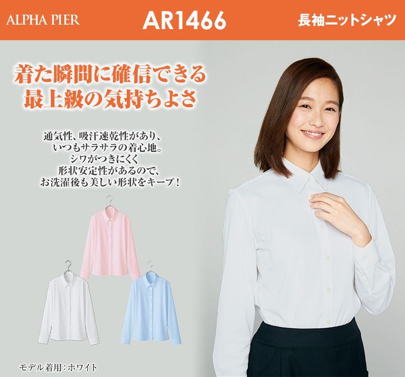 アルファピア AR1466 長袖ニットシャツ 台衿