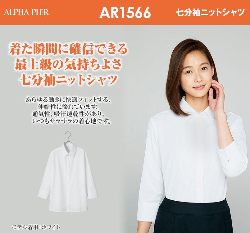 アルファピア AR1566 七分袖ニットシャツ
