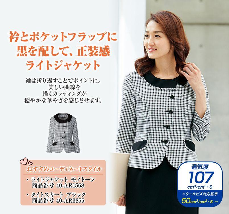 アルファピア AR1568 高機能素材で涼しく軽やか!ライトジャケット