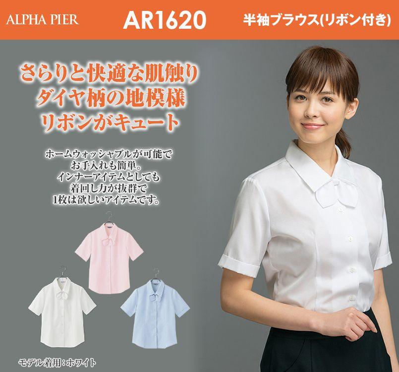 アルファピア AR1620 AR1621 AR1622 半袖ブラウス(リボン付き)