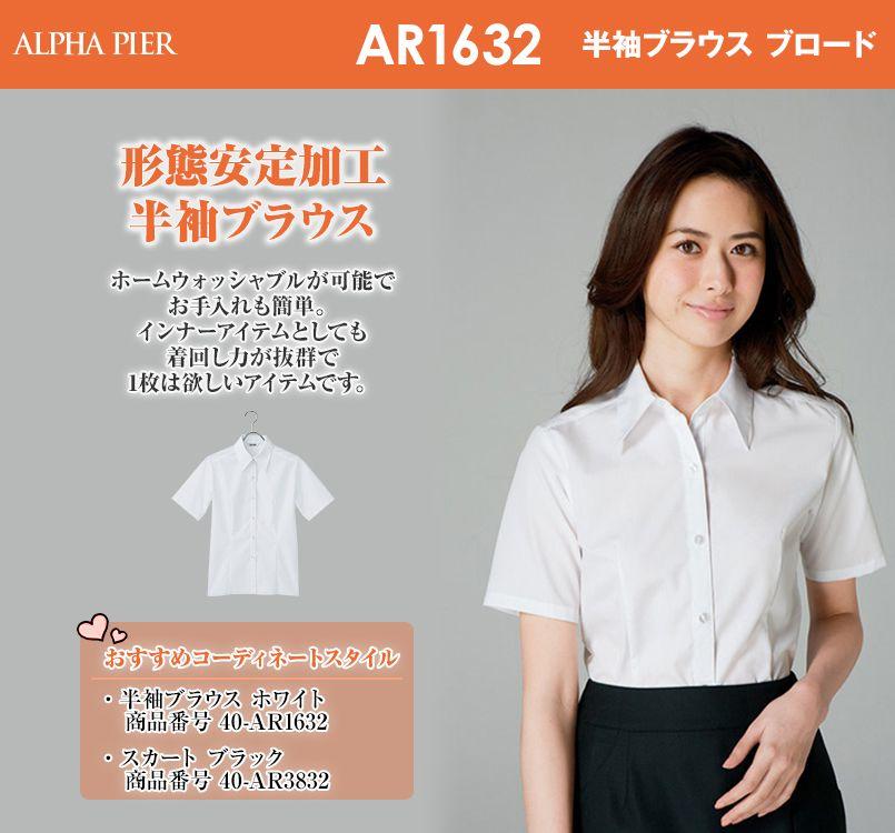アルファピア AR1632 イージーケア 形態安定半袖ブラウス ブロード