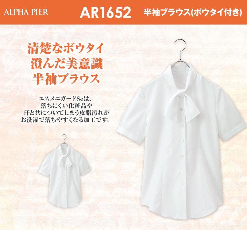 アルファピア AR1652 化粧汚れもすっきり落ちる 半袖ブラウス(ボウタイ)