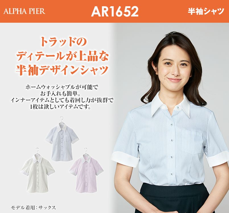 アルファピア AR1653 半袖シャツ シェイディングストライプ