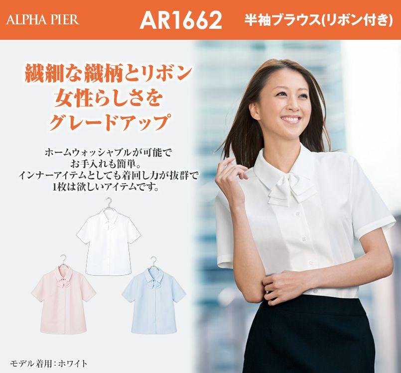アルファピア AR1662 半袖ブラウス(リボン付き)エコ・ドビー