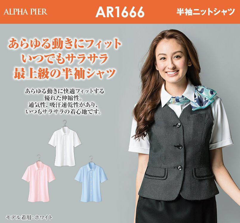 アルファピア AR1666 半袖ニットシャツ