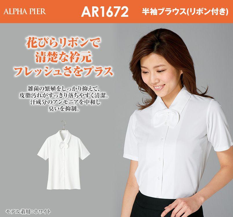 アルファピア AR1672 半袖ブラウス(リボン付き)