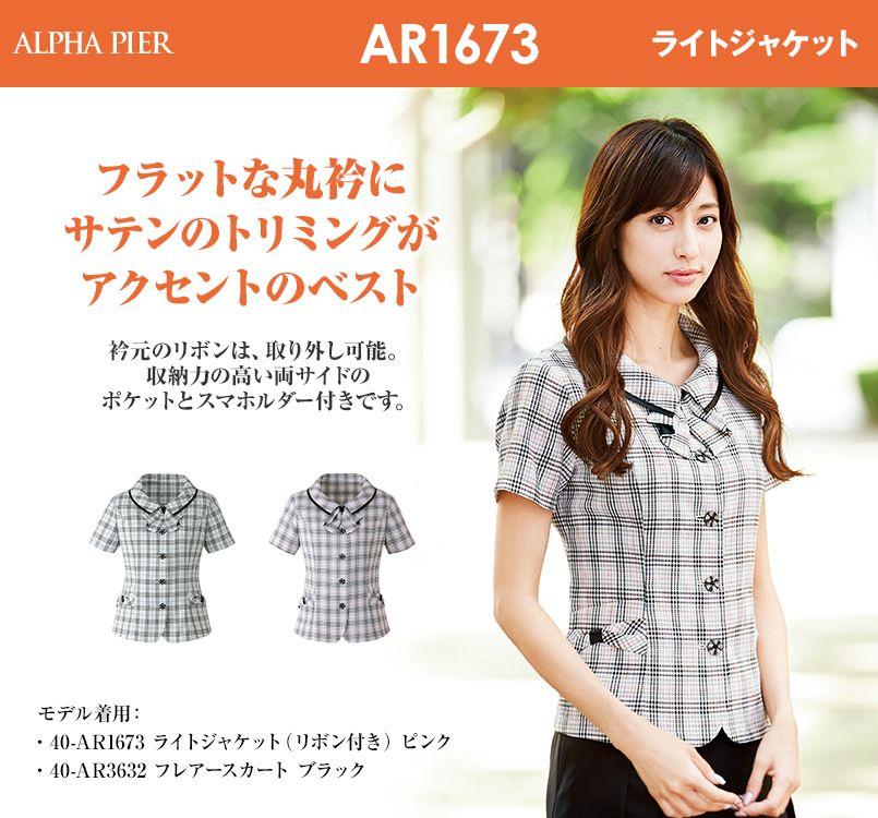 アルファピア AR1673 ライトジャケット(リボン付き) 丸衿 バスケットチェック