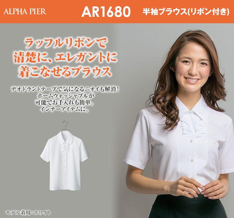 アルファピア AR1680 半袖ブラウス(リボン付き)