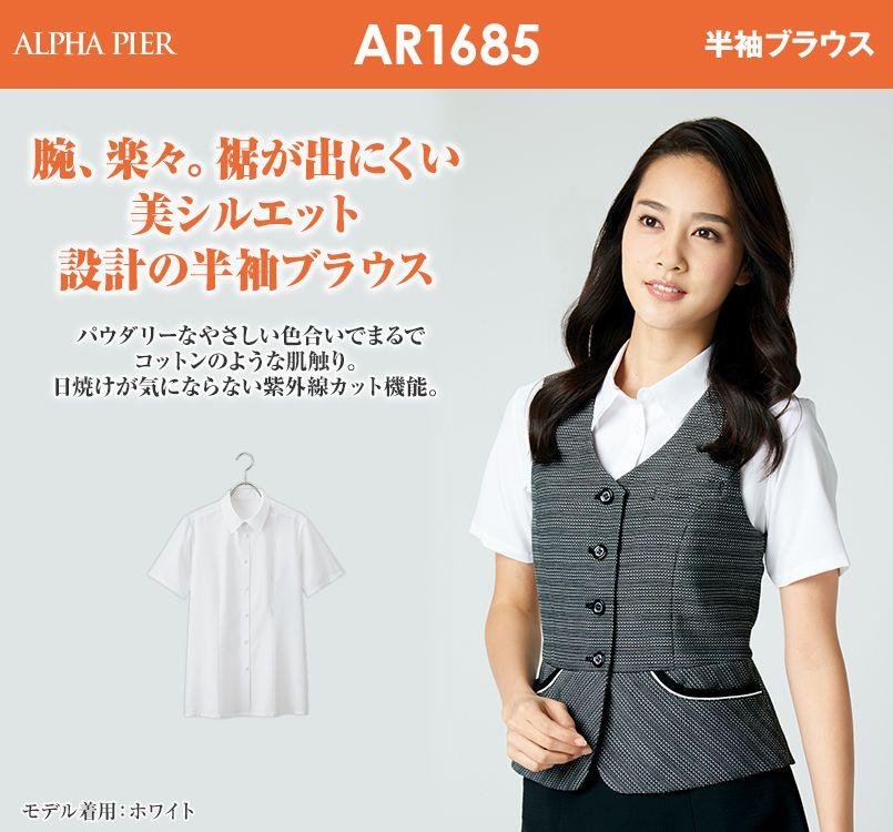 アルファピア AR1685 半袖ブラウス