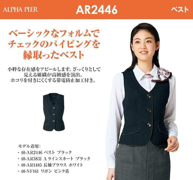 アルファピア AR2446 ベスト ファンシーバーズアイ 無地