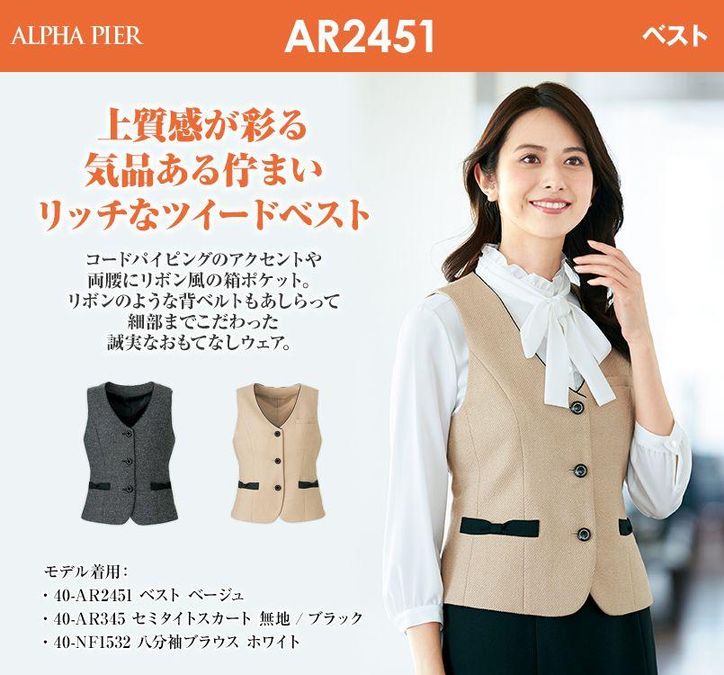 アルファピア AR2451 ベスト ツイード