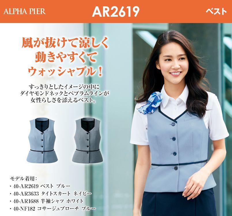 AR2619 アルファピア ベスト チェック(ニット/高通気)