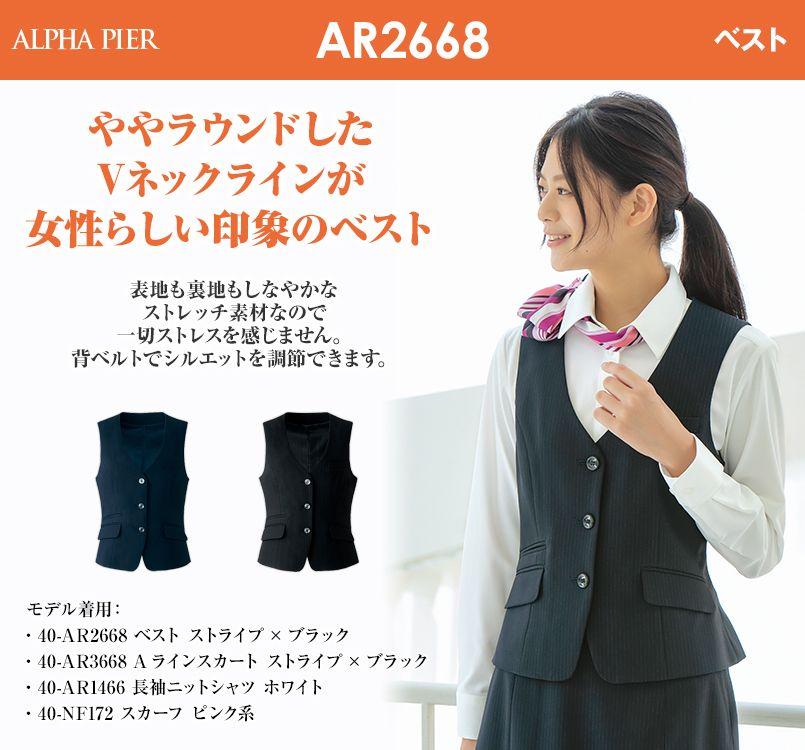 アルファピア AR2668 ベスト ストライプ