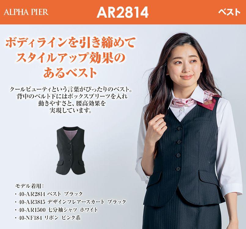アルファピア AR2814 ベスト シャドーストライプ