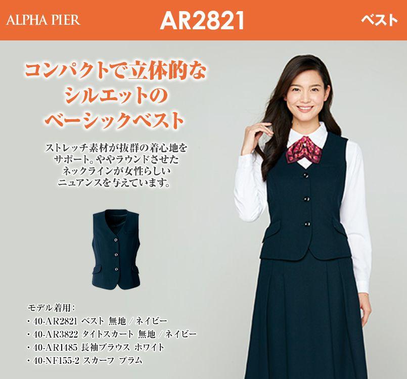 アルファピア AR2821 ベスト 無地