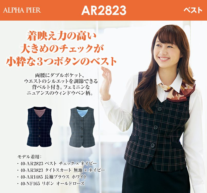 アルファピア AR2823 ベスト チェック