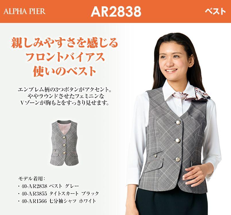 アルファピア AR2838 ベスト グレンチェック