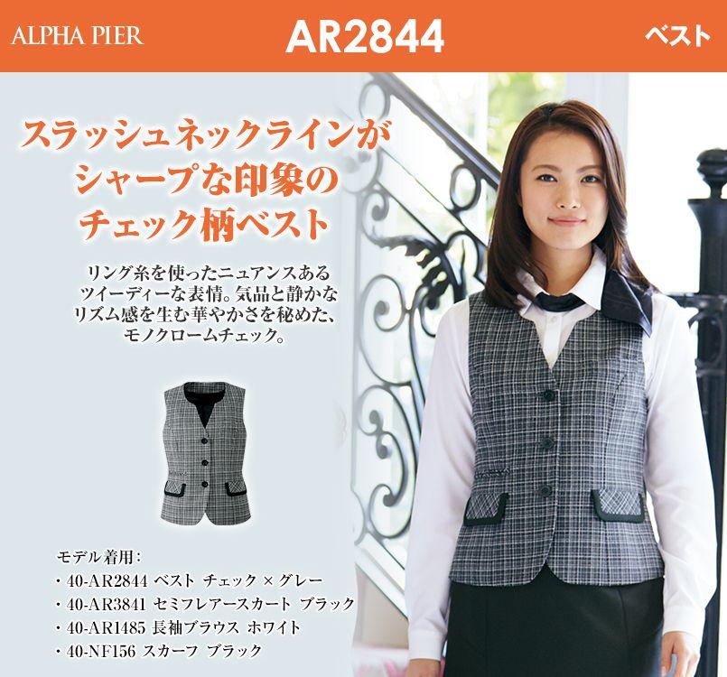 アルファピア AR2844 ベスト グラデーションチェック