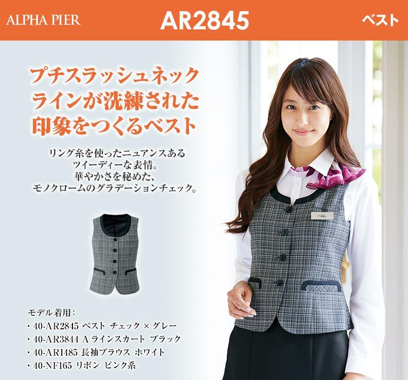 アルファピア AR2845 ベスト グラデーションチェック