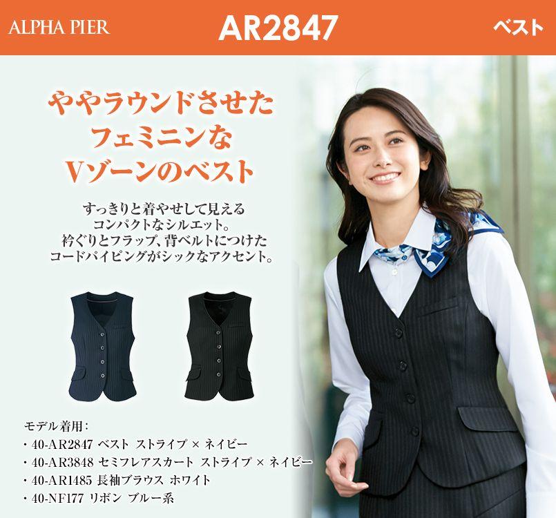 アルファピア AR2847 ベスト ストライプ