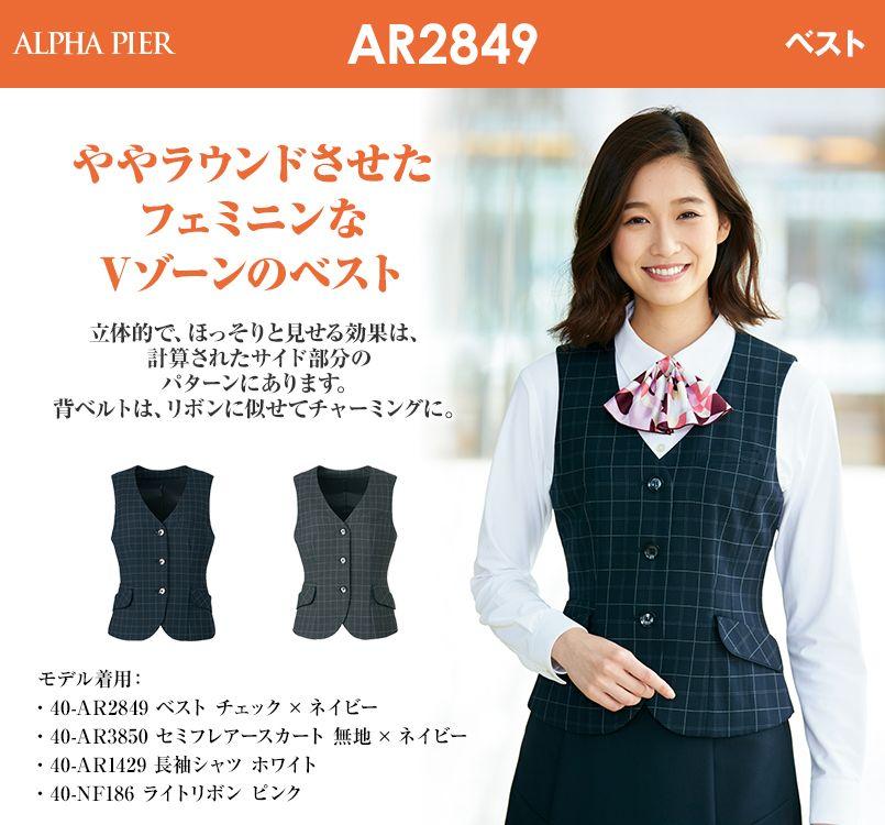 アルファピア AR2849 ベスト チェック