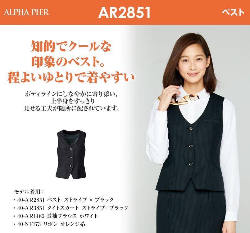 アルファピア AR2851 ベスト ストライプ