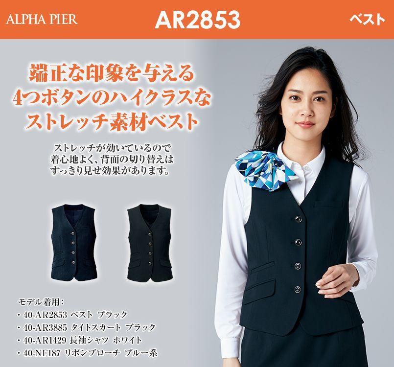 アルファピア AR2853 ベスト シャドーストライプ