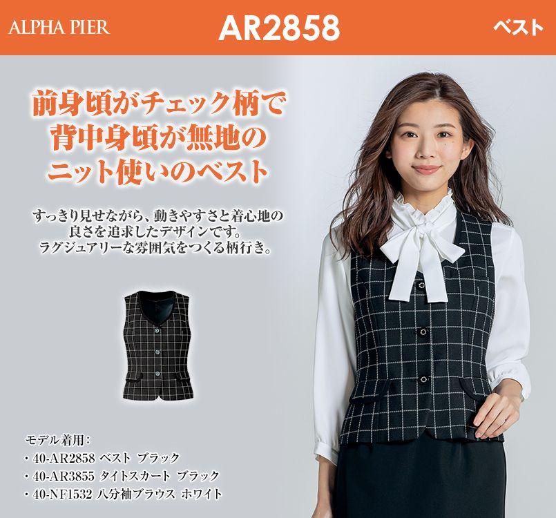 アルファピア AR2858 ニットベスト チェック