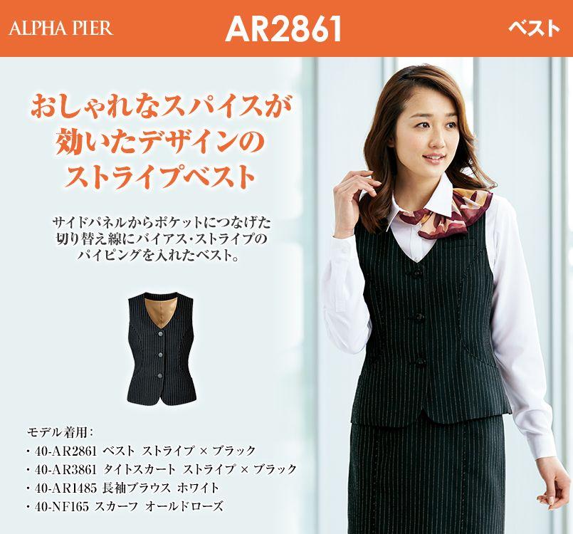 アルファピア AR2861 ベスト スパイラルストライプ