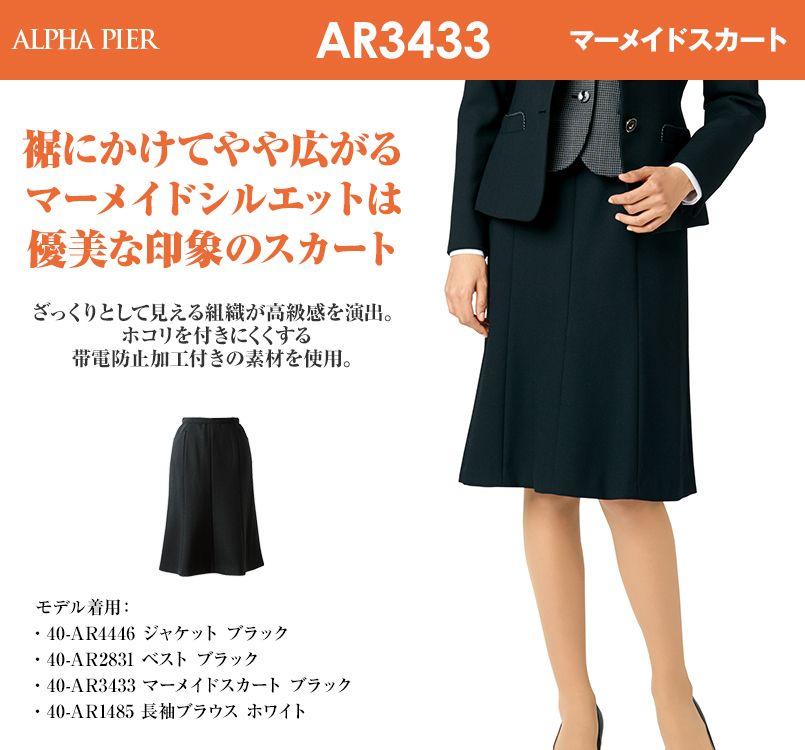 アルファピア AR3433 マーメイドスカート ファンシーバーズアイ 無地