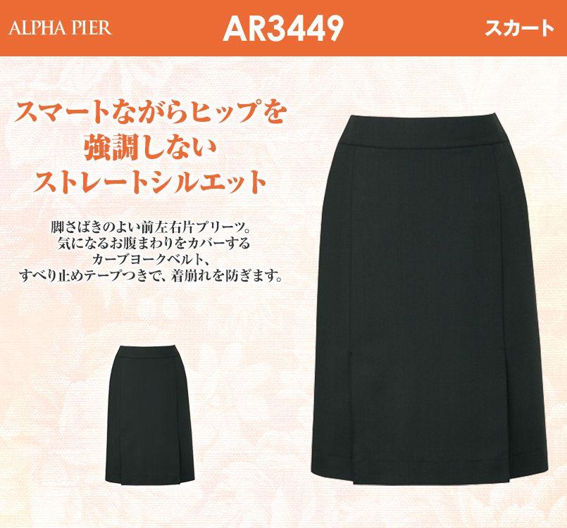 アルファピア AR3449 スカート(ストレートレギュラー丈) 無地
