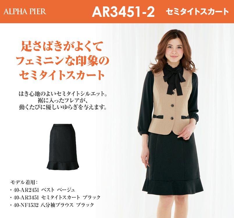 アルファピア AR3451 セミタイトスカート 無地