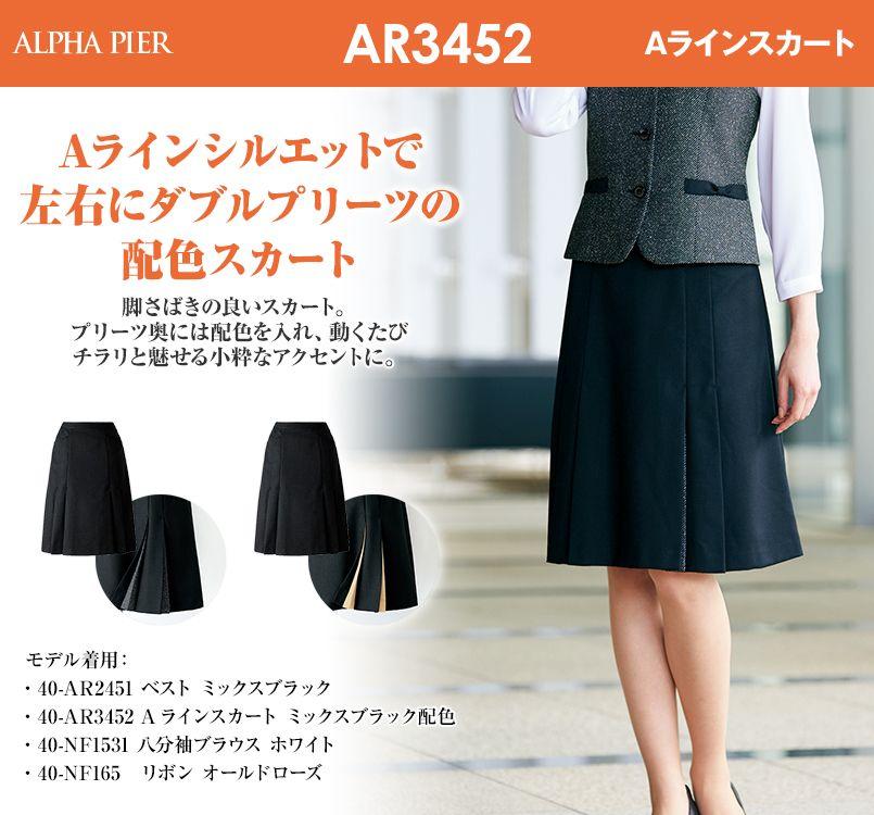 アルファピア AR3452 Aラインスカート 無地