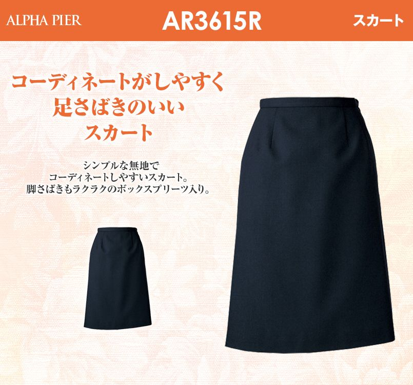 アルファピア AR3615R スカート ツイル 無地