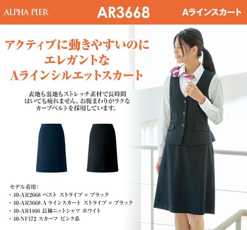 アルファピア AR3668 Aラインスカート ストライプ