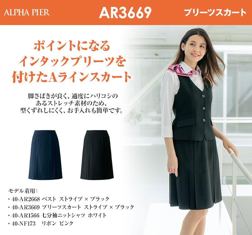 アルファピア AR3669 プリーツスカート ストライプ