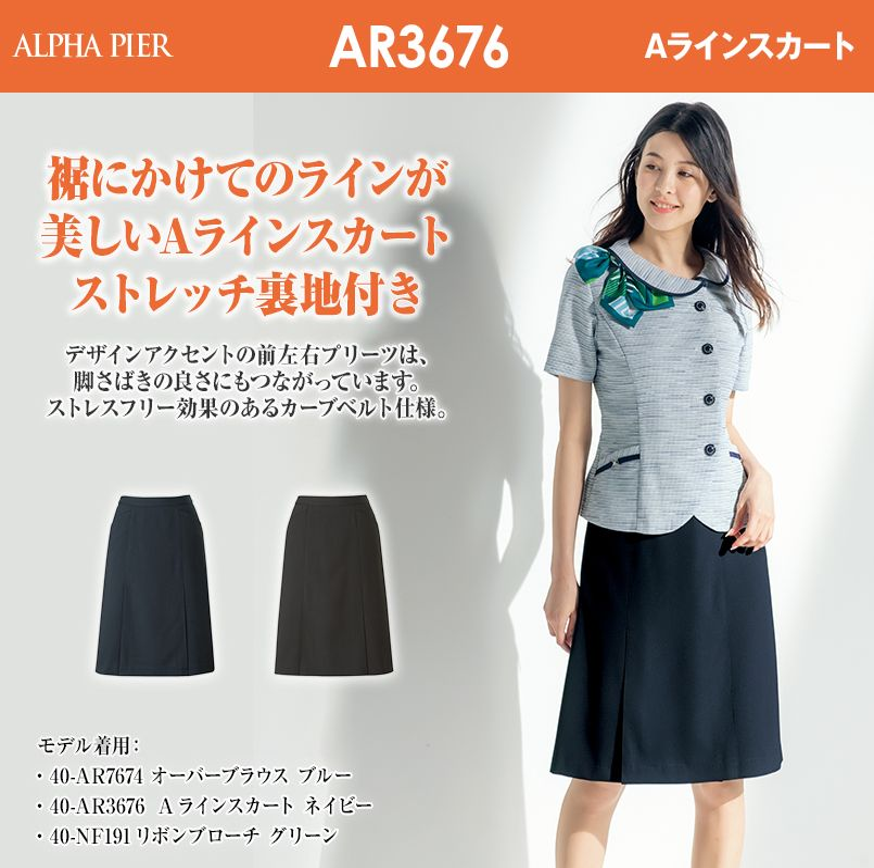 アルファピア AR3676 Aラインスカート 無地