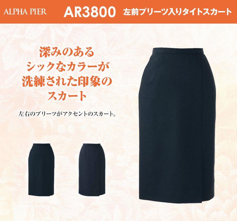 アルファピア AR3800 スカート
