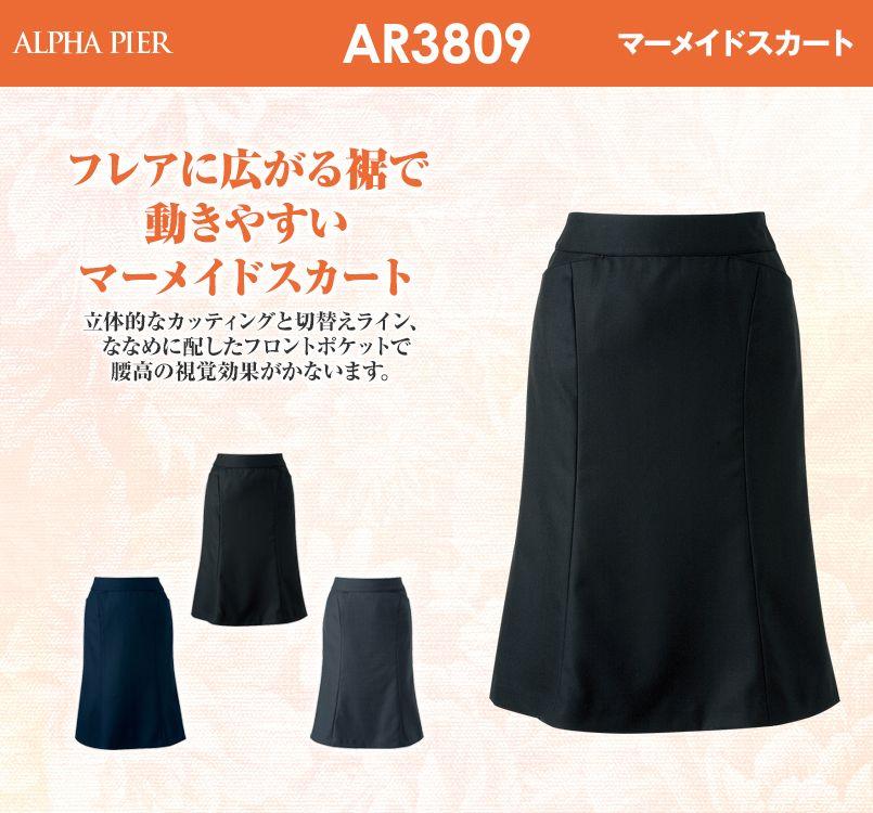 アルファピア AR3809 マーメイドスカート 無地