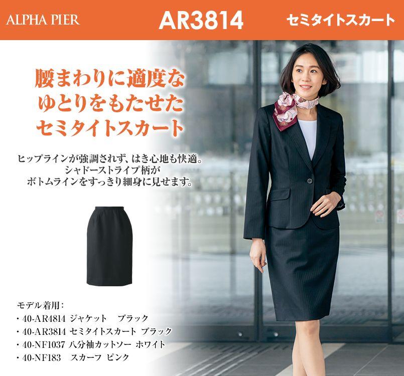 アルファピア AR3814 セミタイトスカート シャドーストライプ