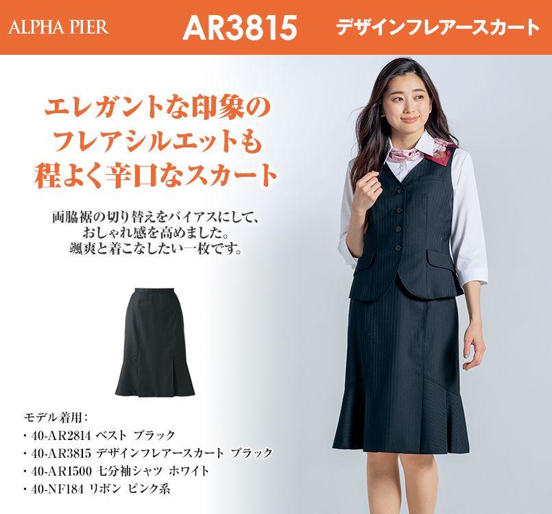 アルファピア AR3815 デザインフレアースカート シャドーストライプ